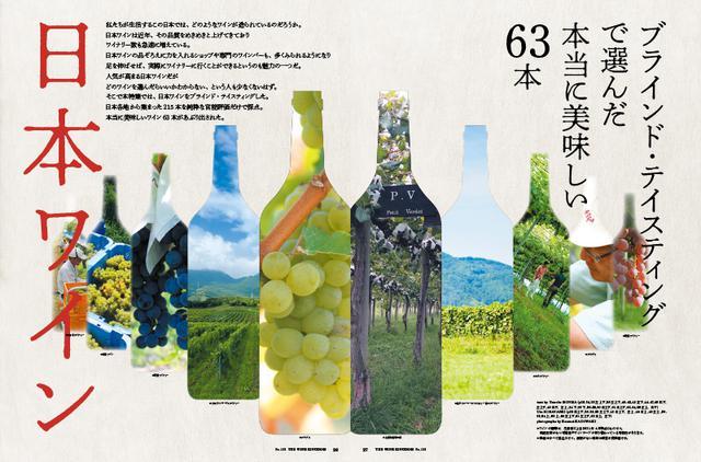 画像: 日本ワイン ブラインド・テイスティングで選んだ 本当に美味しい63本