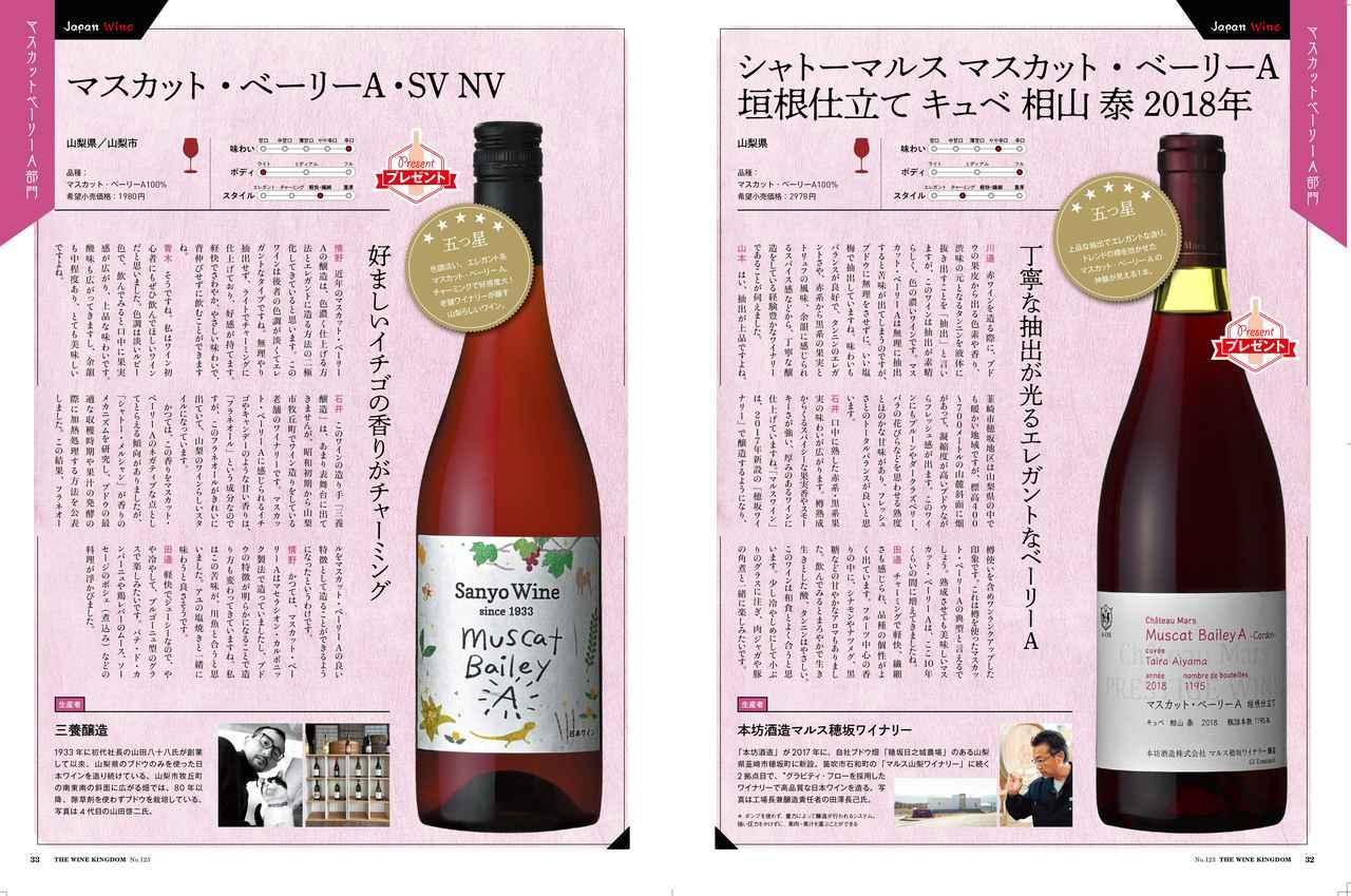 画像3: 【ワイン王国123号 特集】日本ワイン ブラインド・テイスティングで選んだ本当に美味しい63本
