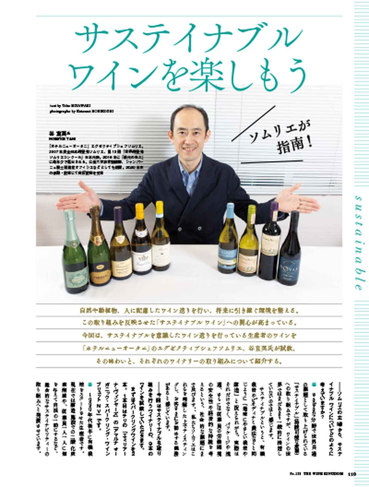 画像5: 6/5発売『ワイン王国 123号』日本ワイン特集!ブラインド・テイスティングで決定 本当に美味しい63本