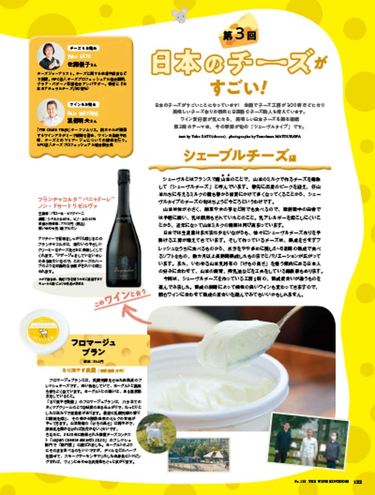 画像7: 6/5発売『ワイン王国 123号』日本ワイン特集!ブラインド・テイスティングで決定 本当に美味しい63本
