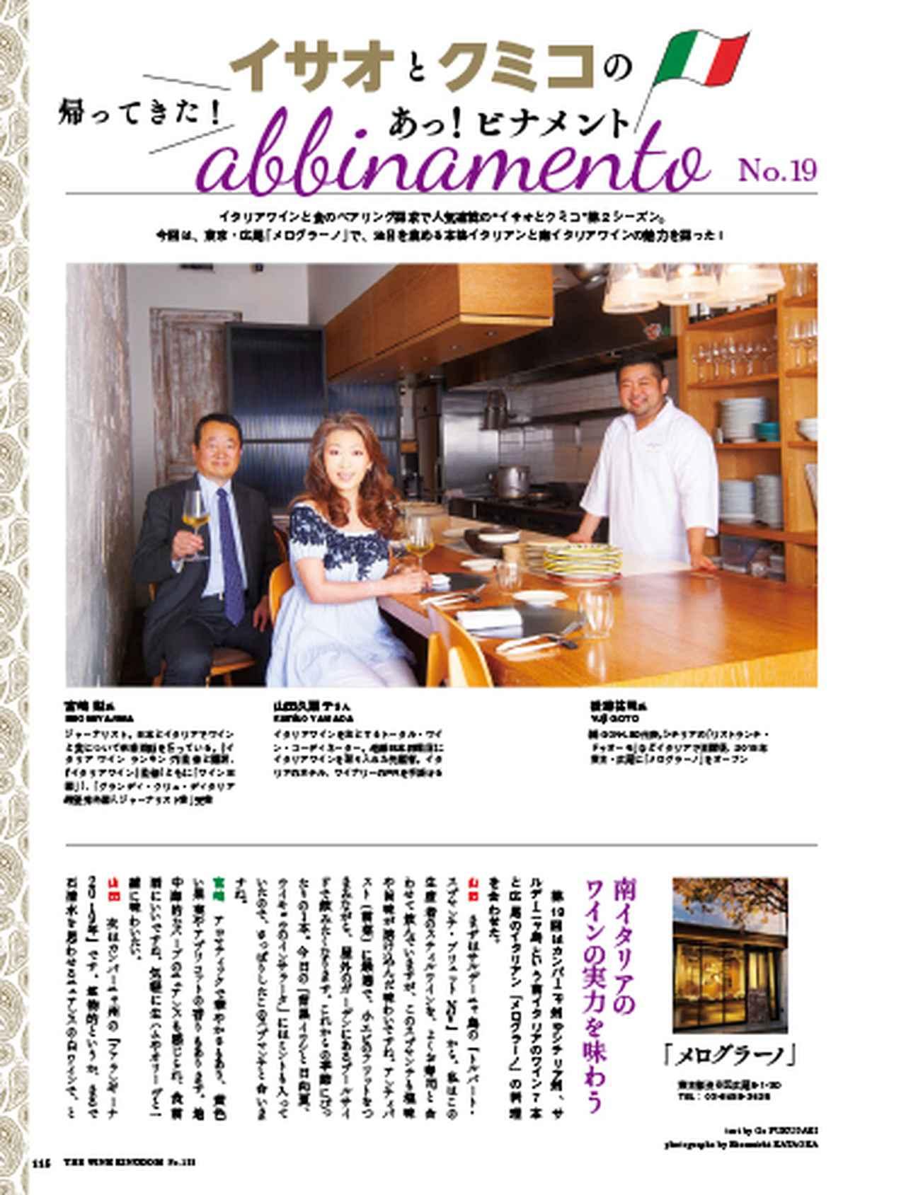 画像6: 6/5発売『ワイン王国 123号』日本ワイン特集!ブラインド・テイスティングで決定 本当に美味しい63本