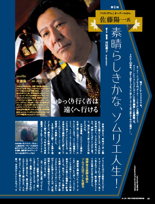 画像1: 6/5発売『ワイン王国 123号』日本ワイン特集!ブラインド・テイスティングで決定 本当に美味しい63本