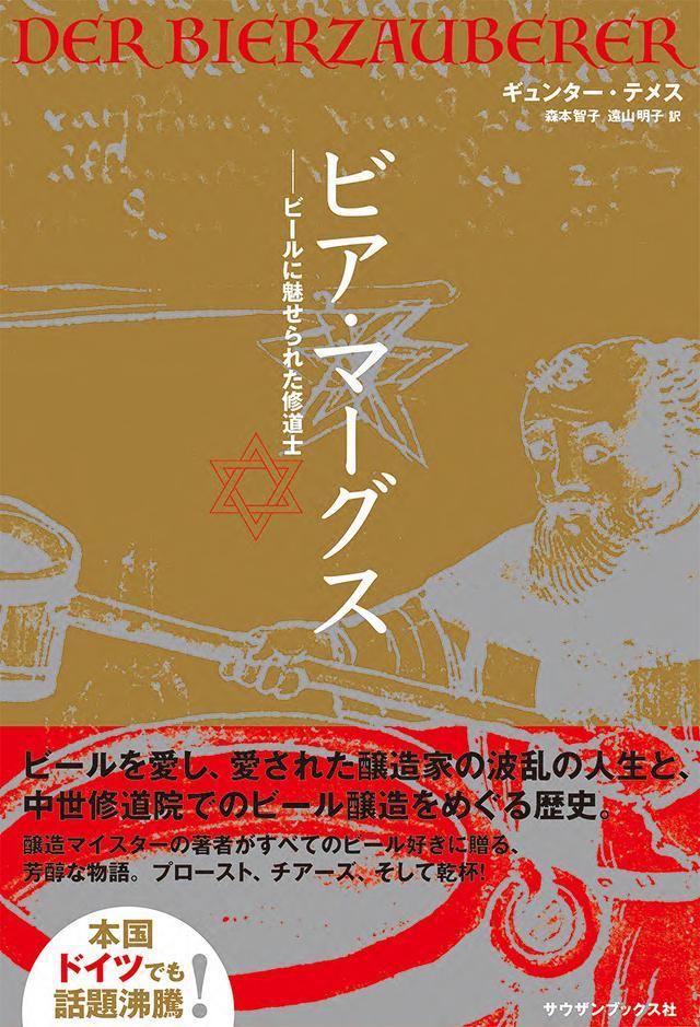 画像: ビア・マーグス ービールに魅せられた修道士 著:ギュンター・テメス 訳:森本智子、遠山明子