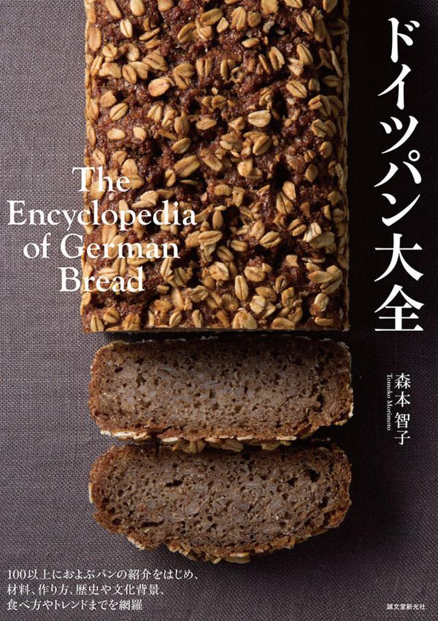 画像: ドイツパン大全 | 株式会社誠文堂新光社