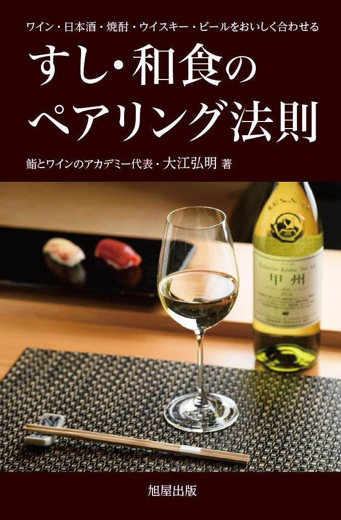 画像: 『すし・和食のペアリング法則』〜WK Library お勧めブックガイド〜