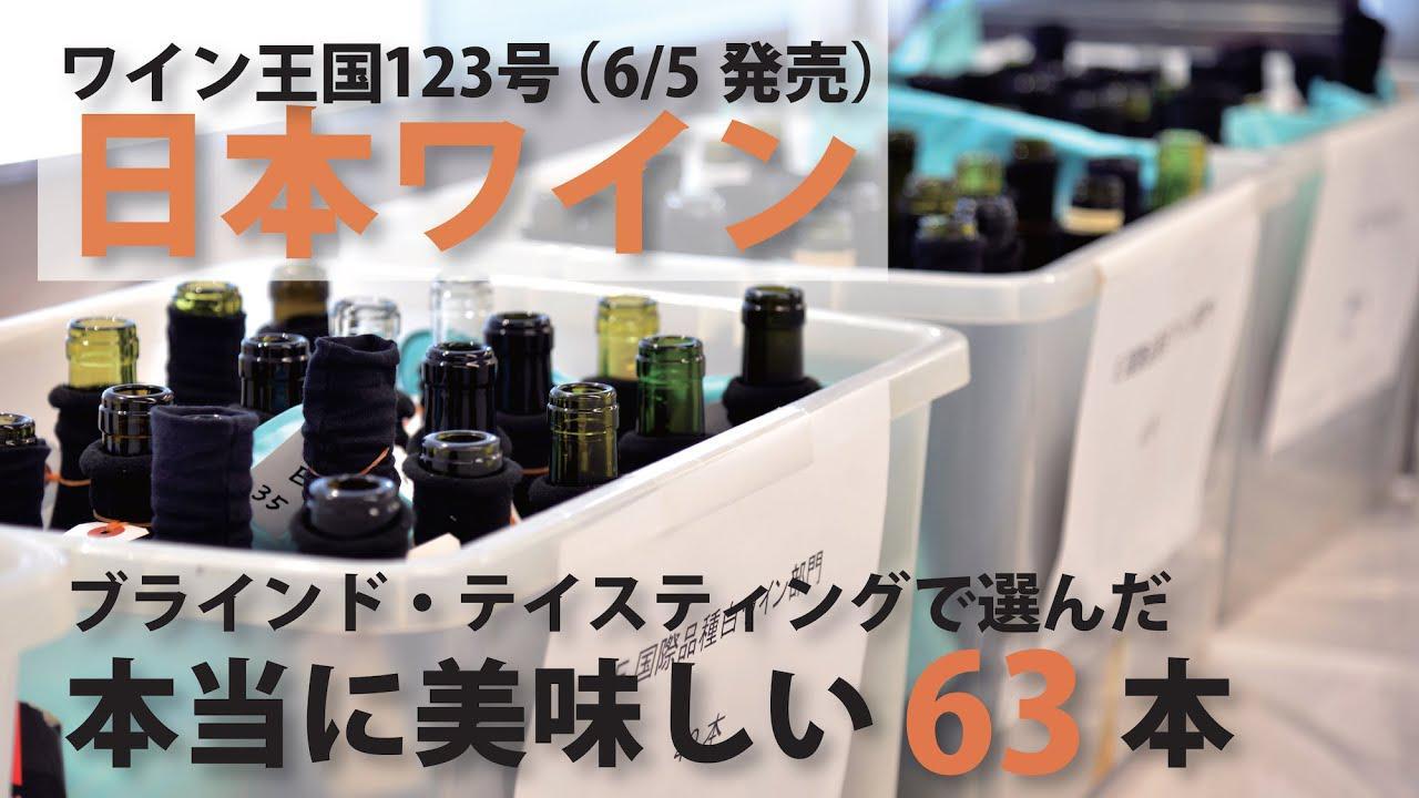 画像: 【6/5発売!】ワイン王国123号 日本ワイン特集予告 youtu.be