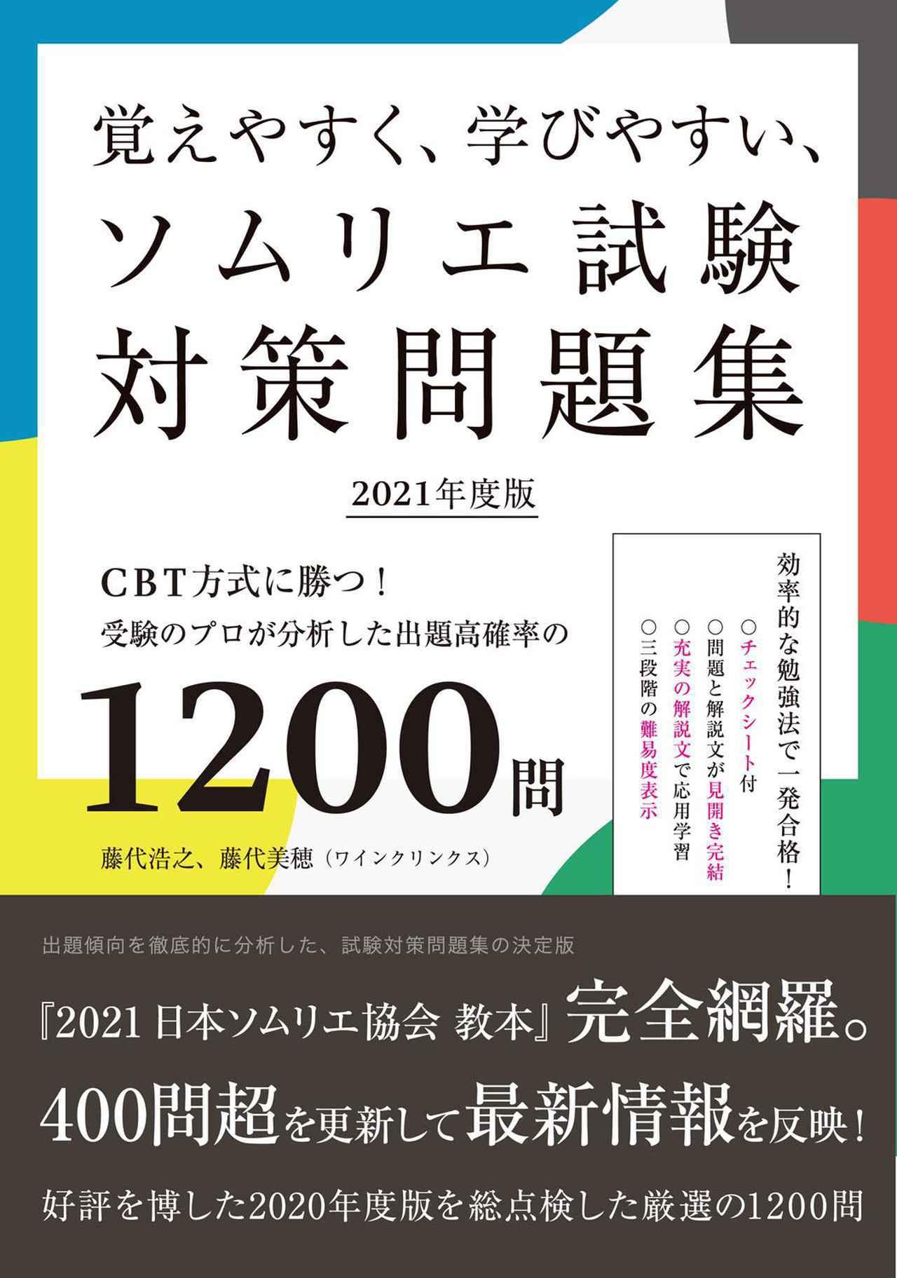 画像: 『ソムリエ試対策問題 2021年度版』〜WK Library お勧めブックガイド〜