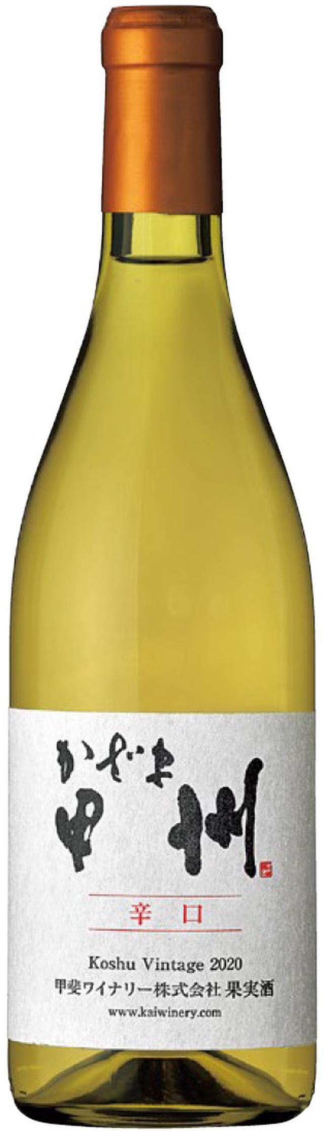 画像1: ワイン王国 2021年7月号/No.123 お勧め5ツ星の買える店(1000円台で見つけた和食に合う白ワイン)