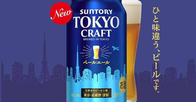 画像: TOKYO CRAFT 〈東京クラフト〉