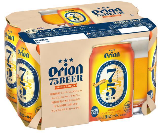 画像: オリオン初のフルーツビールはマンゴー!南国沖縄の夏にぴったりな「75BEER フルーツセゾン」発売