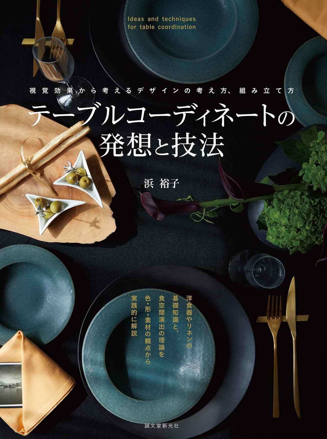 画像: 『テーブルコーディネートの発想と技法』〜WK Library お勧めブックガイド〜