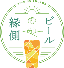 画像: 全国の人気クラフトビールが買える!通販サービス|ビールの縁側