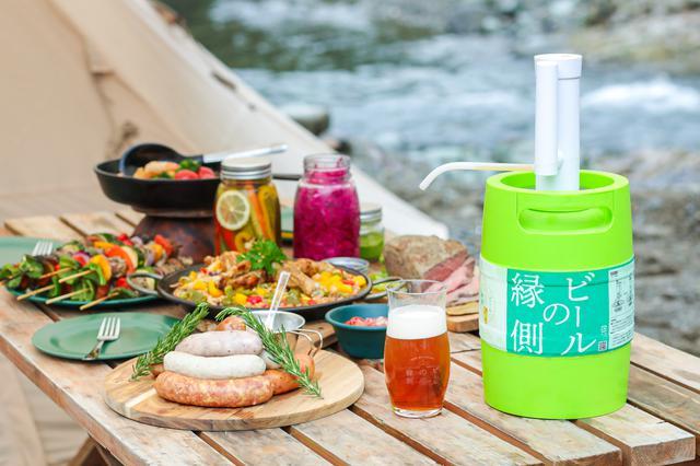 画像1: キャンプやBBQ、近所の公園でも。この夏、大活躍する樽生サービス