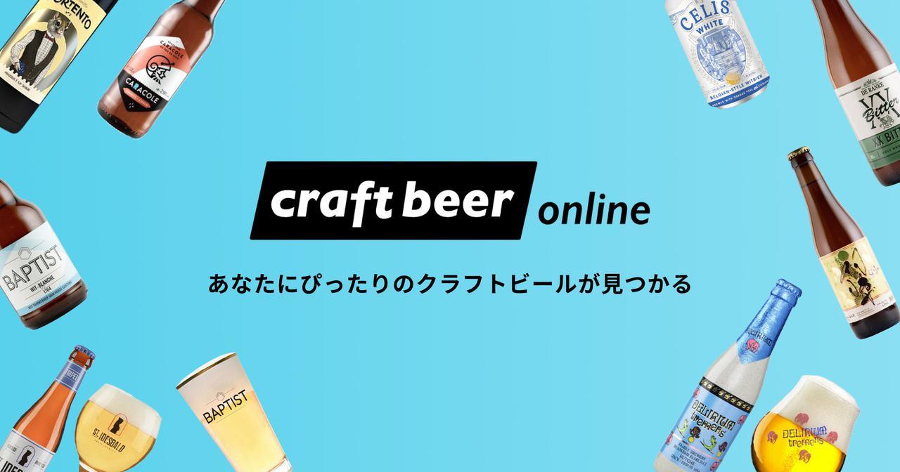 画像: クラフトビールの通販 | クラフトビールオンライン