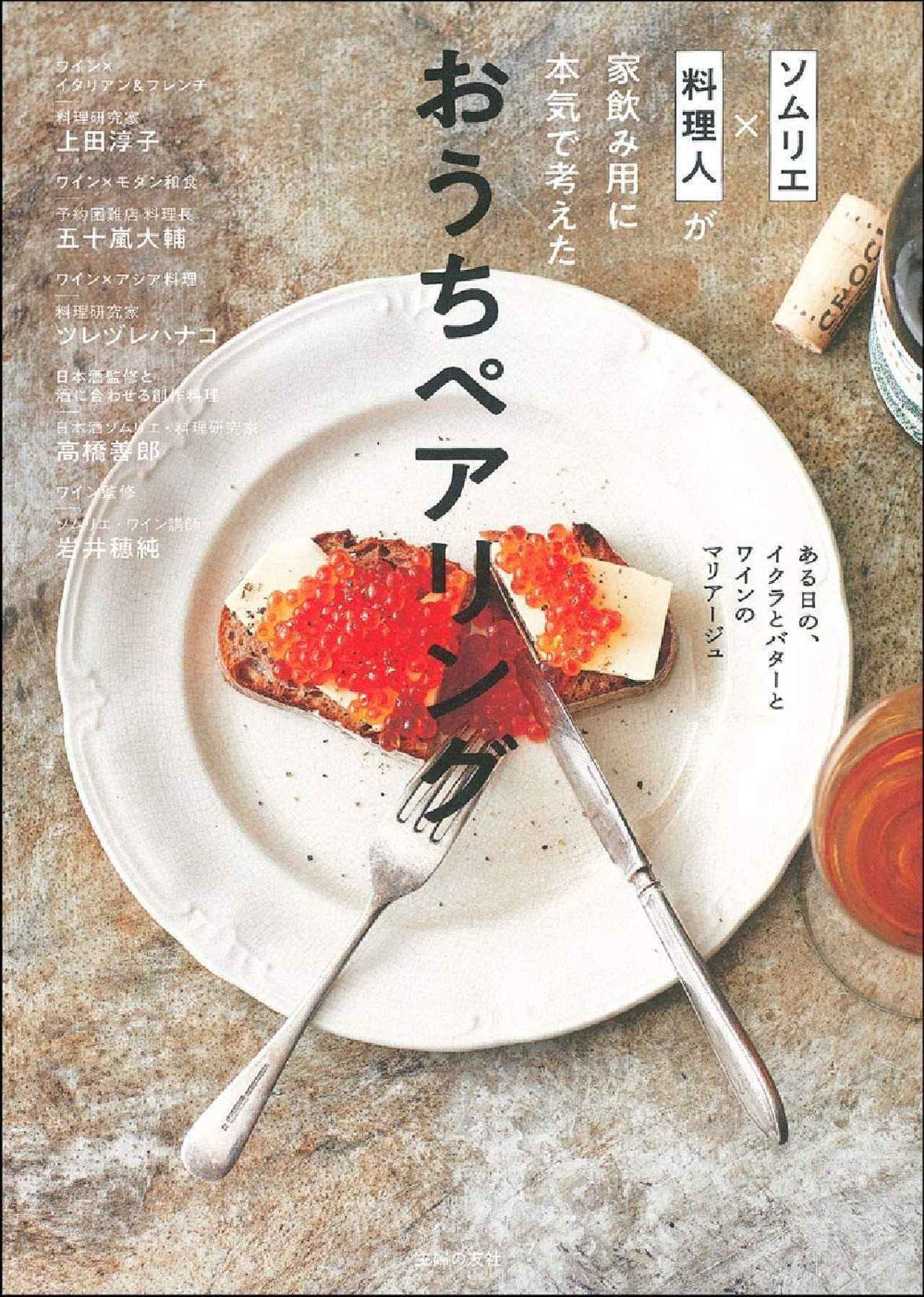 画像: 『ソムリエ×料理人が家飲み用に本気で考えた おうちペアリング』〜WK Library お勧めブックガイド〜