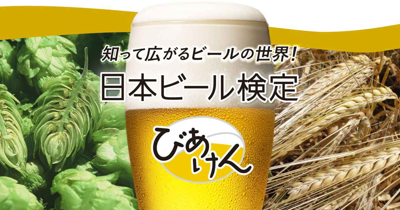 画像: 日本ビール検定(びあけん)公式サイト
