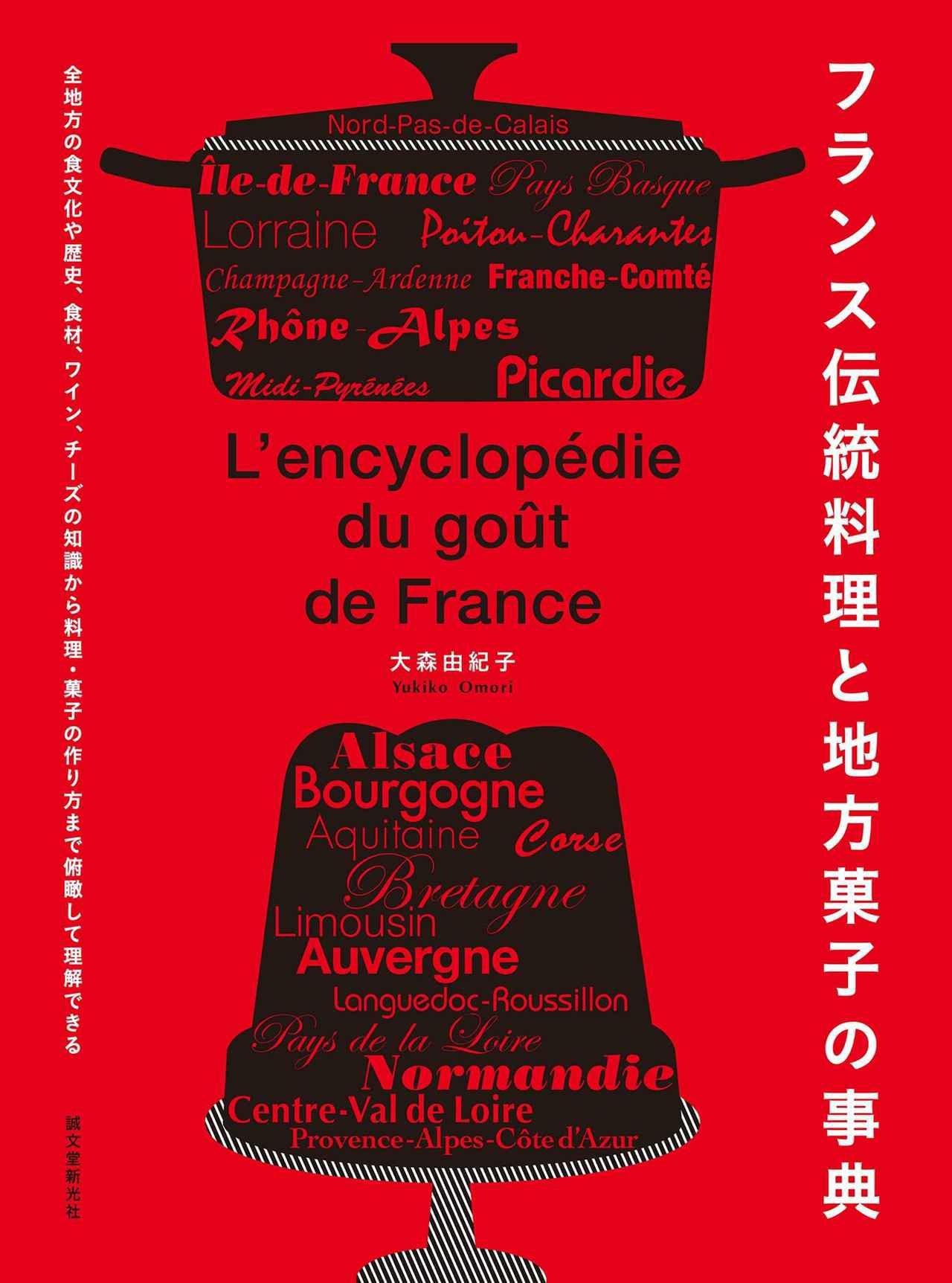 画像: 『フランス伝統料理と地方菓子の事典』〜WK Library お勧めブックガイド〜
