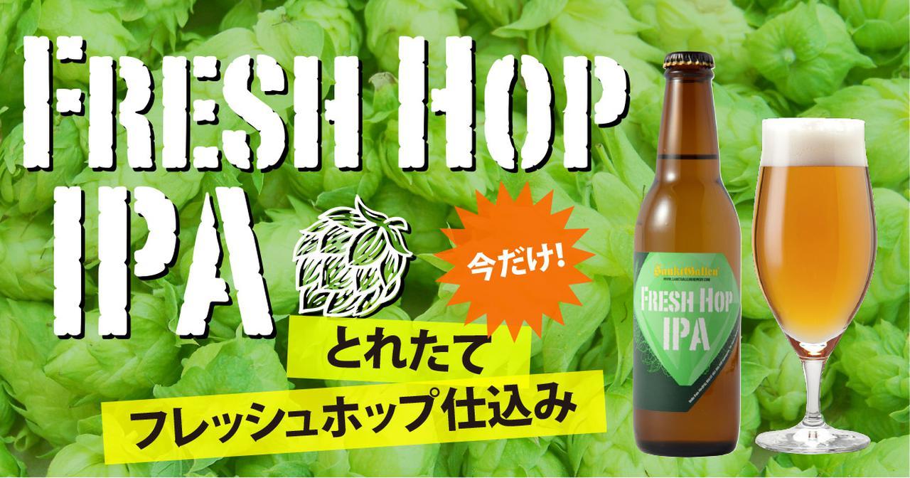 画像: Fresh Hop IPA