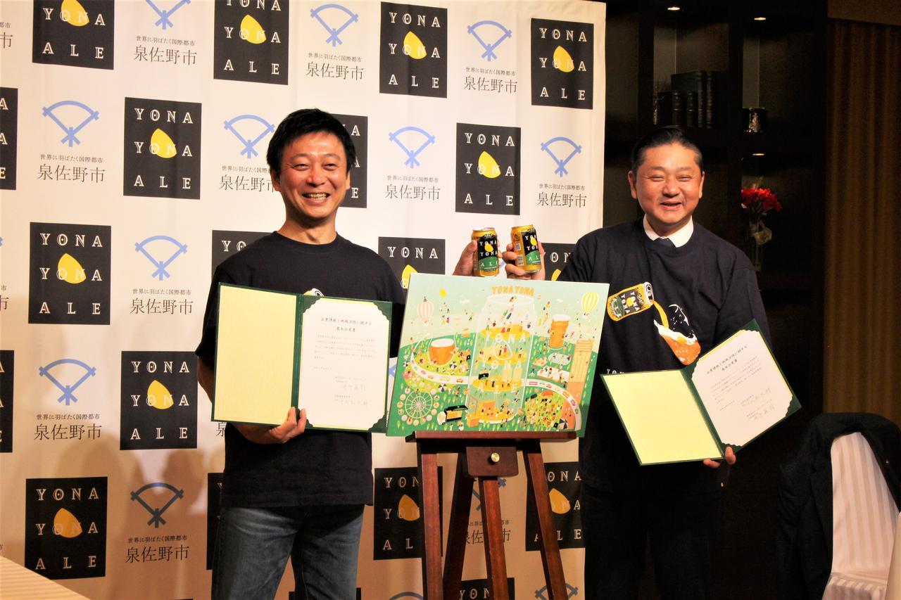 画像: 株式会社ヤッホーブルーイングの井手直行代表取締役社長(左)と泉佐野市の千代松大耕市長(右)