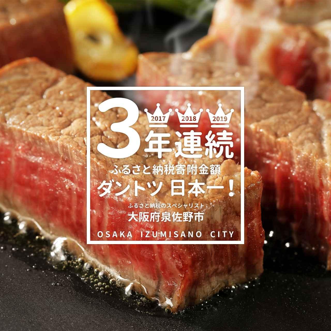 画像: 泉佐野市ふるさと納税特設サイト「さのちょく」