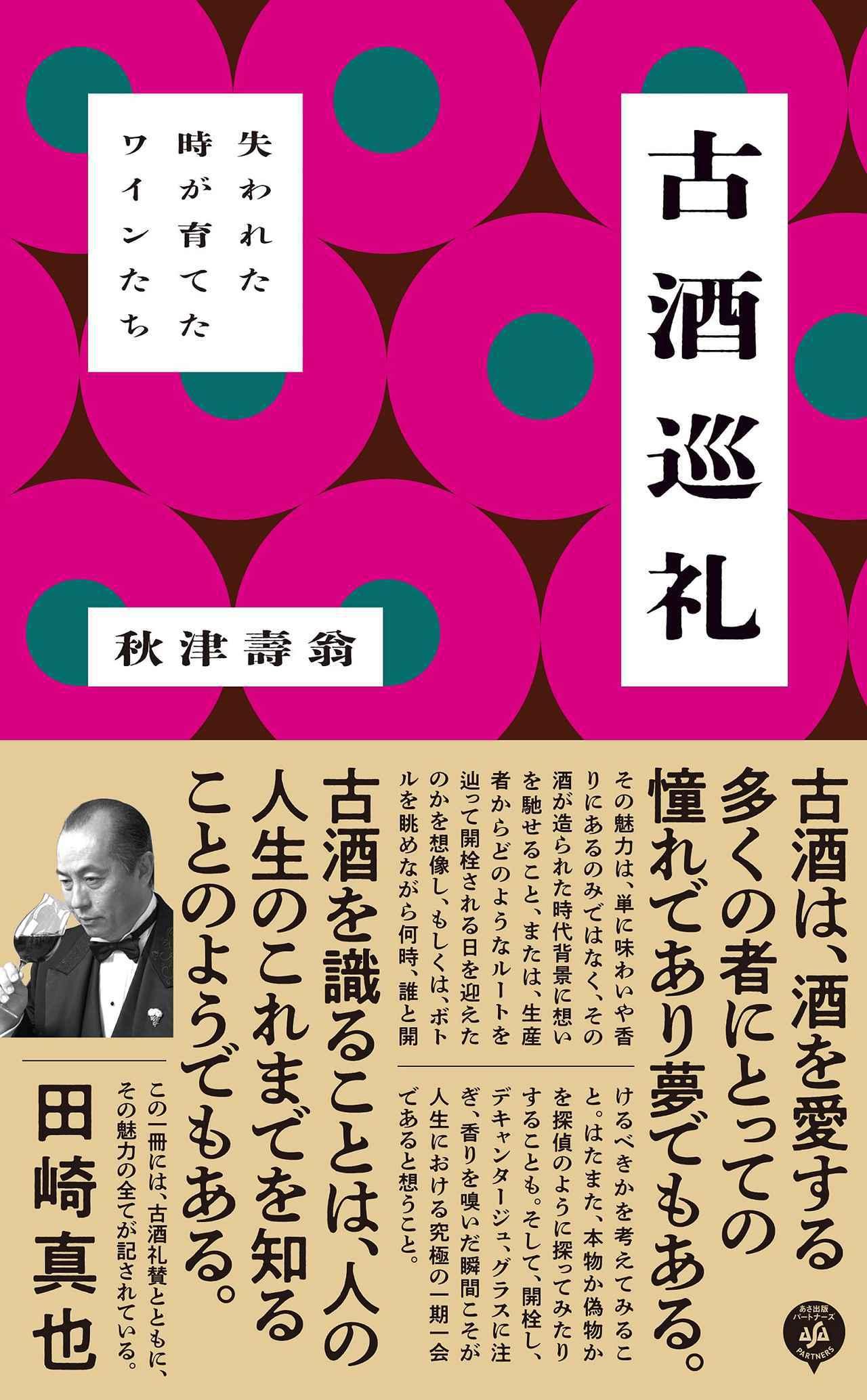画像: 『古酒巡礼』〜WK Library お勧めブックガイド〜
