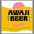 画像: 『あわぢびーる ピルスナー』 世界で最もポピュラーなビールです。香り高いアロマホップを使用し、低温で長時間熟成させました。和食にも洋食にも合う、くせのない味わいが特徴で、すっきり爽快な喉ごしが楽しめます。2018年IBC 金賞受賞