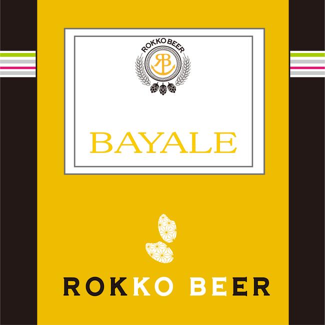 画像: 『六甲ビール ベイエール』 キラキラと美しい金色のビールは、地元神戸の山田錦を仕込みに使用。お米由来の芳醇な風味が楽しめ、スッキリしていながら満足感のある味わいに仕上げた