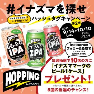 画像: 毎週10名にビールが1ケース当たるキャンペーンに参加しよう!
