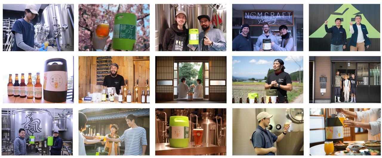 画像: 「ビールの縁側」提携ブルワリーと楽しみ方のイメージ