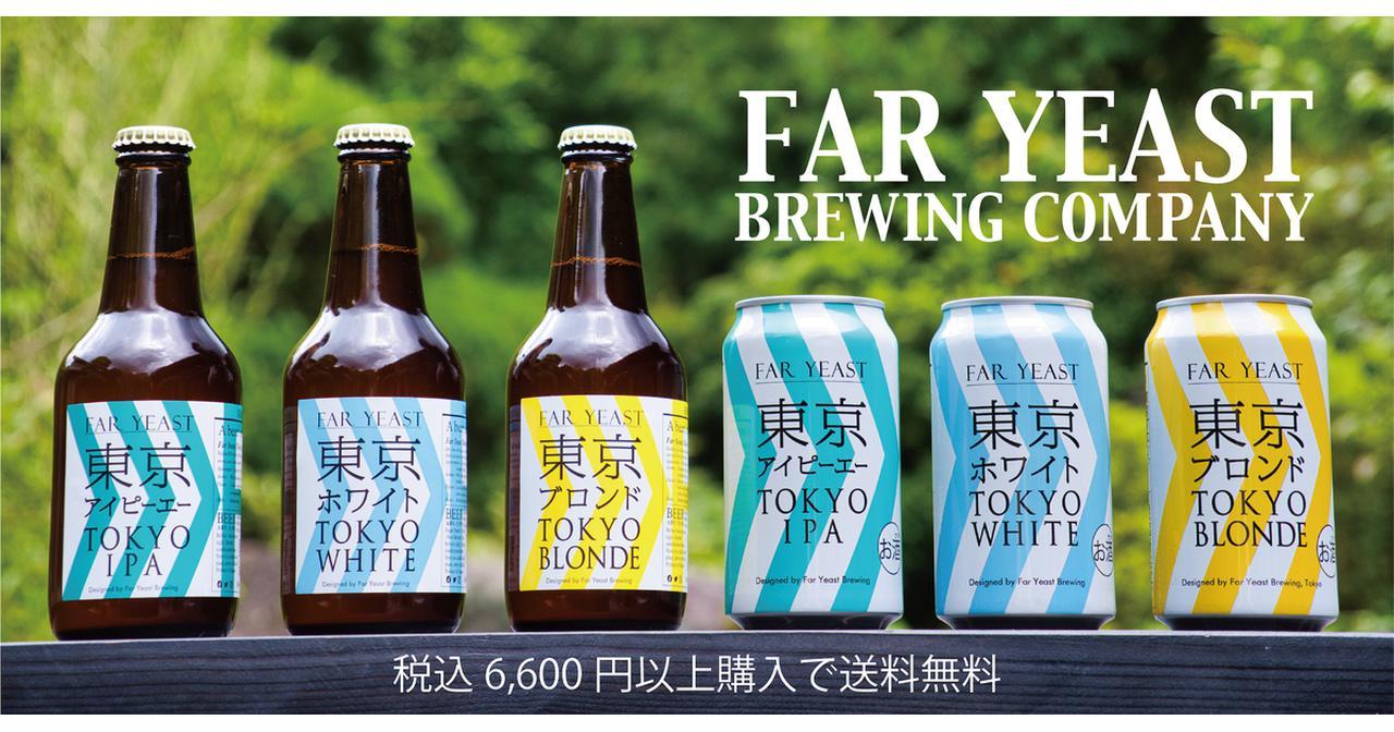 画像: Far Yeast Brewing(ファーイーストブルーイング)