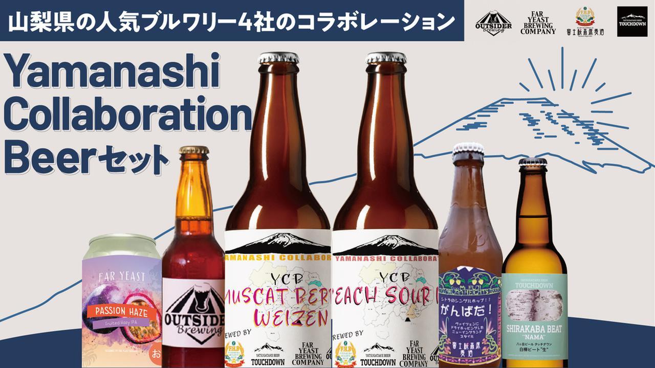 画像: Yamanashi Collaboration Beerセット