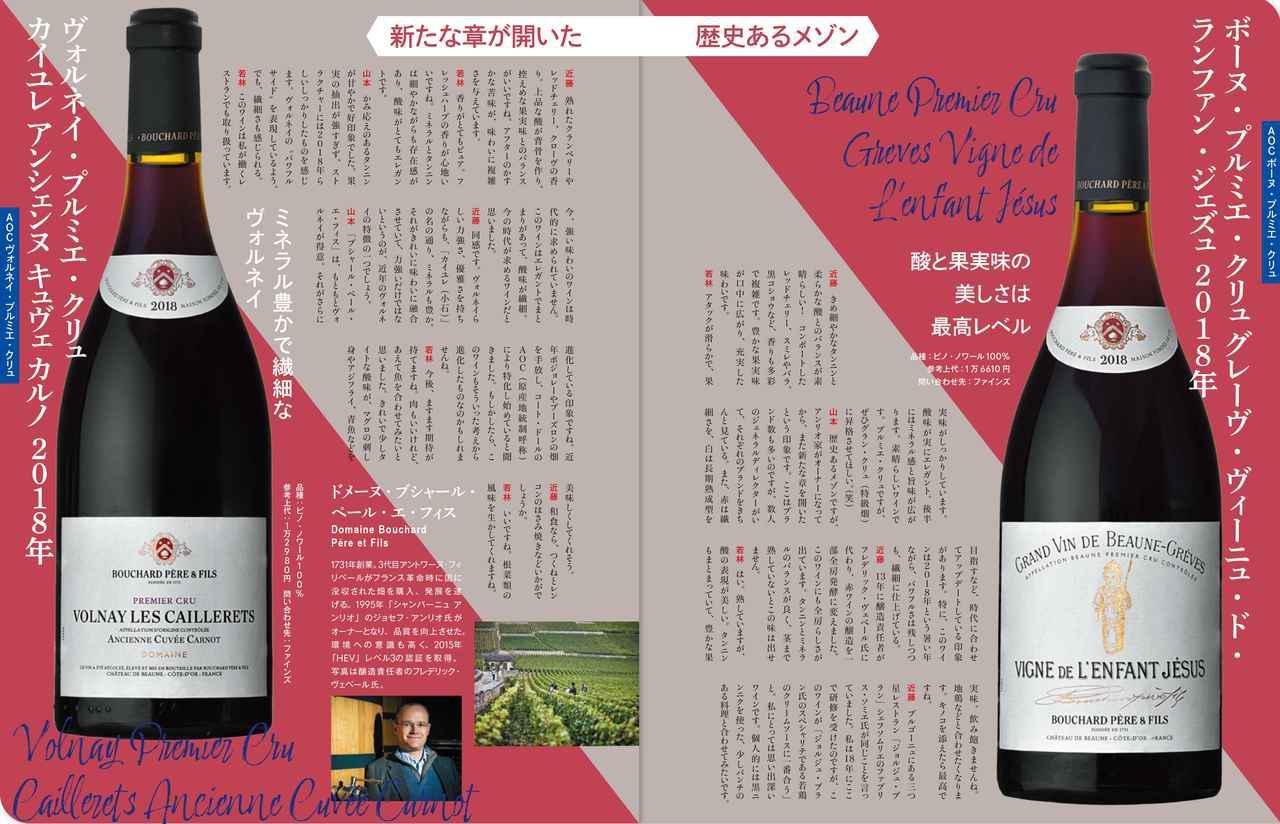 画像2: ワイン王国125号発売中!ブルゴーニュ特集や日本ワイン特集など盛りだくさんの内容です