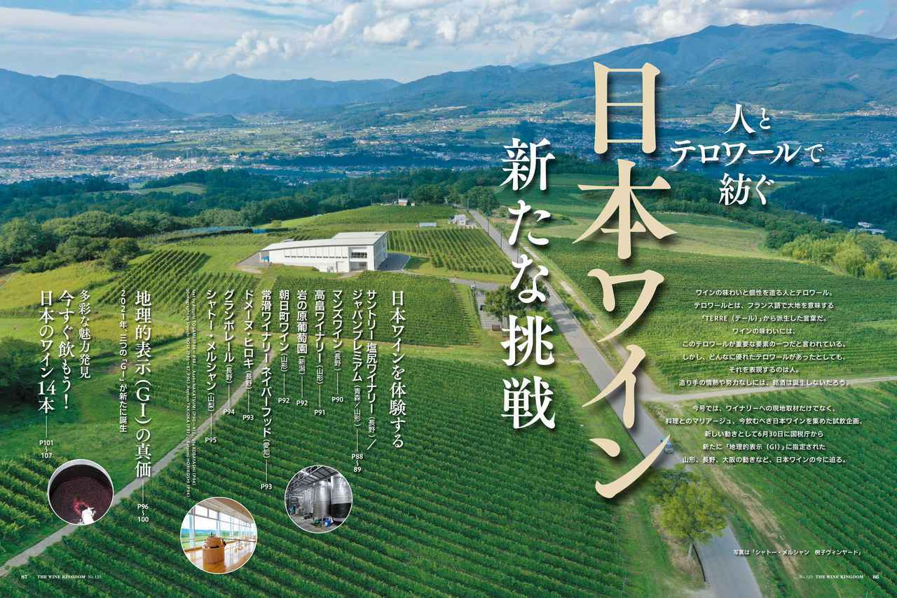画像4: ワイン王国125号発売中!ブルゴーニュ特集や日本ワイン特集など盛りだくさんの内容です