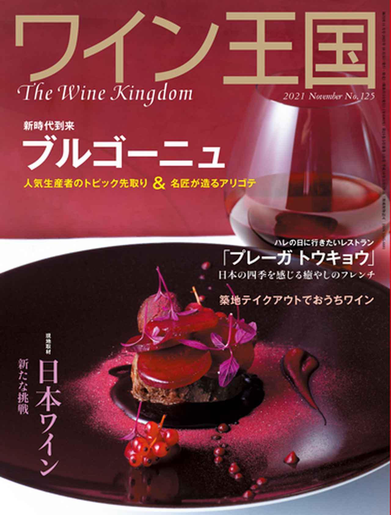 画像1: ワイン王国125号発売中!ブルゴーニュ特集や日本ワイン特集など盛りだくさんの内容です