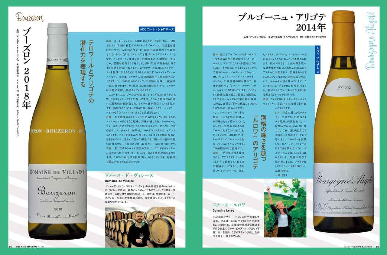 画像3: ワイン王国125号発売中!ブルゴーニュ特集や日本ワイン特集など盛りだくさんの内容です