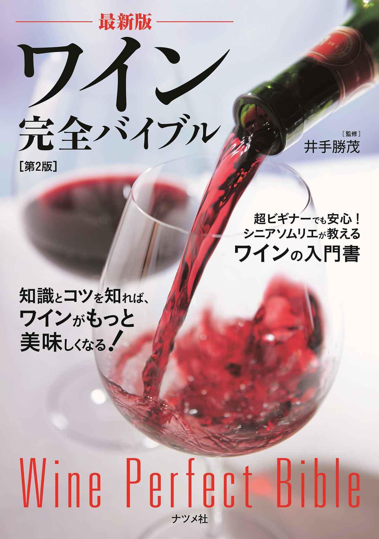 画像: 『最新版 ワイン完全バイブル【第2版】』〜WK Library お勧めブックガイド〜
