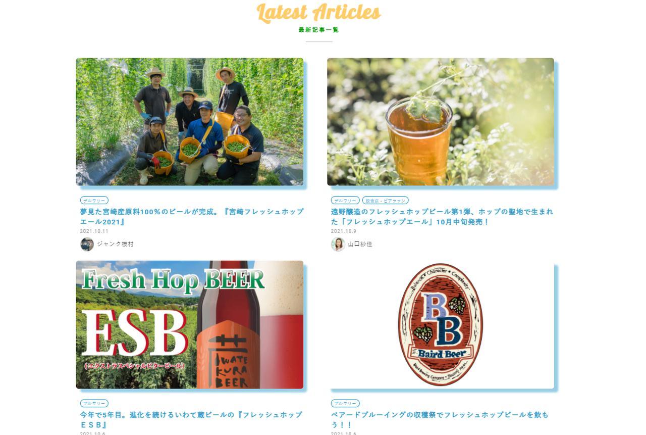 画像: フレッシュホップビールの最新記事(日本産ホップ推進委員会HPより)
