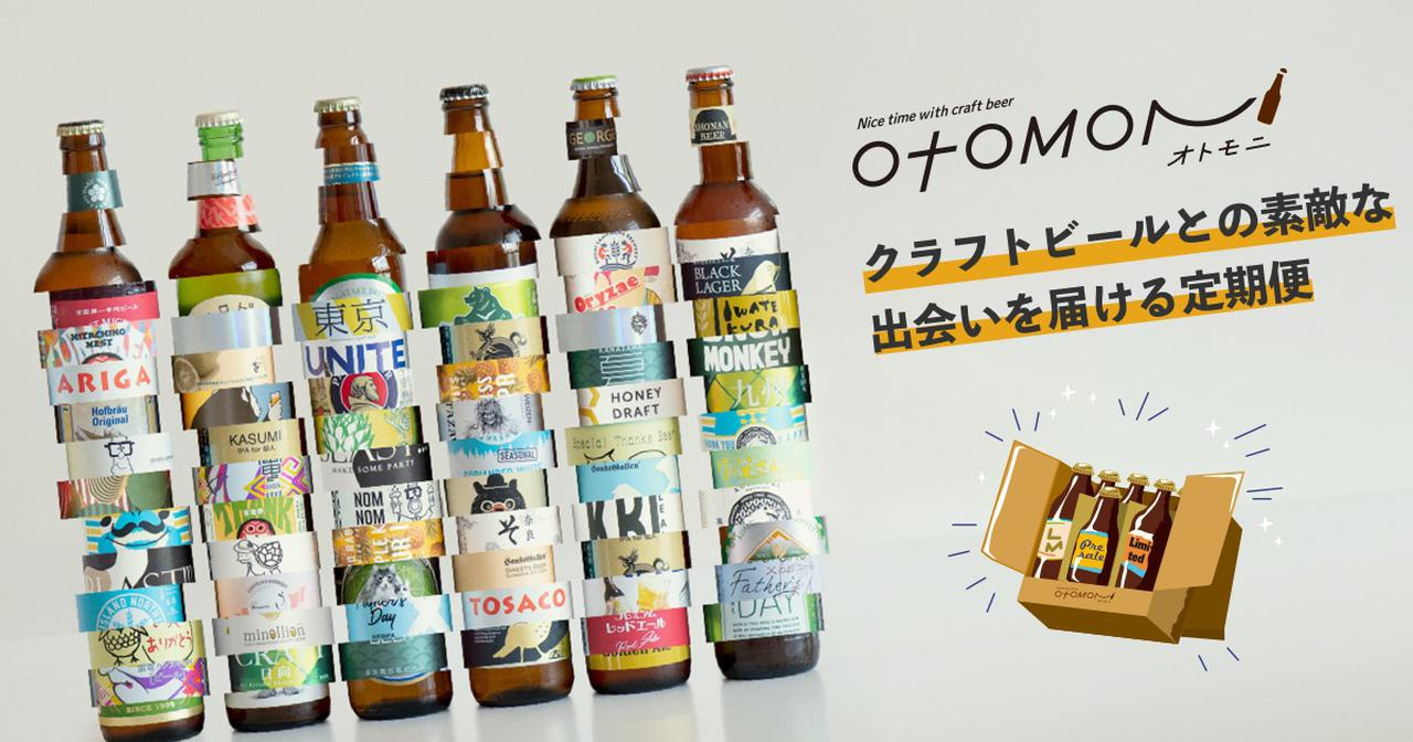 画像: Otomoni(オトモニ) | 毎回違うクラフトビールの飲み比べができるサブスク