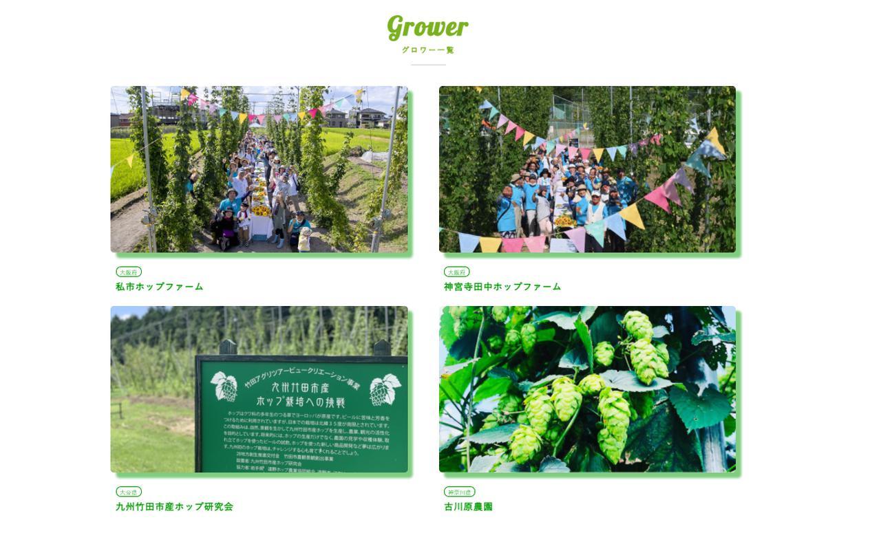 画像: 提携するホップ農家の紹介ページ(日本産ホップ推進委員会HPより)