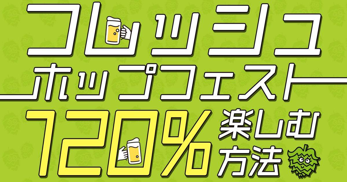 画像: フレッシュホップフェスト2021 オンライン配信イベント – 日本産ホップ推進委員会
