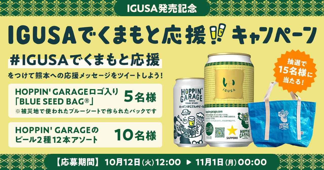 画像: IGUSA発売記念  IGUSAでくまもと応援!! ハッシュタグツイートキャンペーン| キャンペーン | サッポロビール