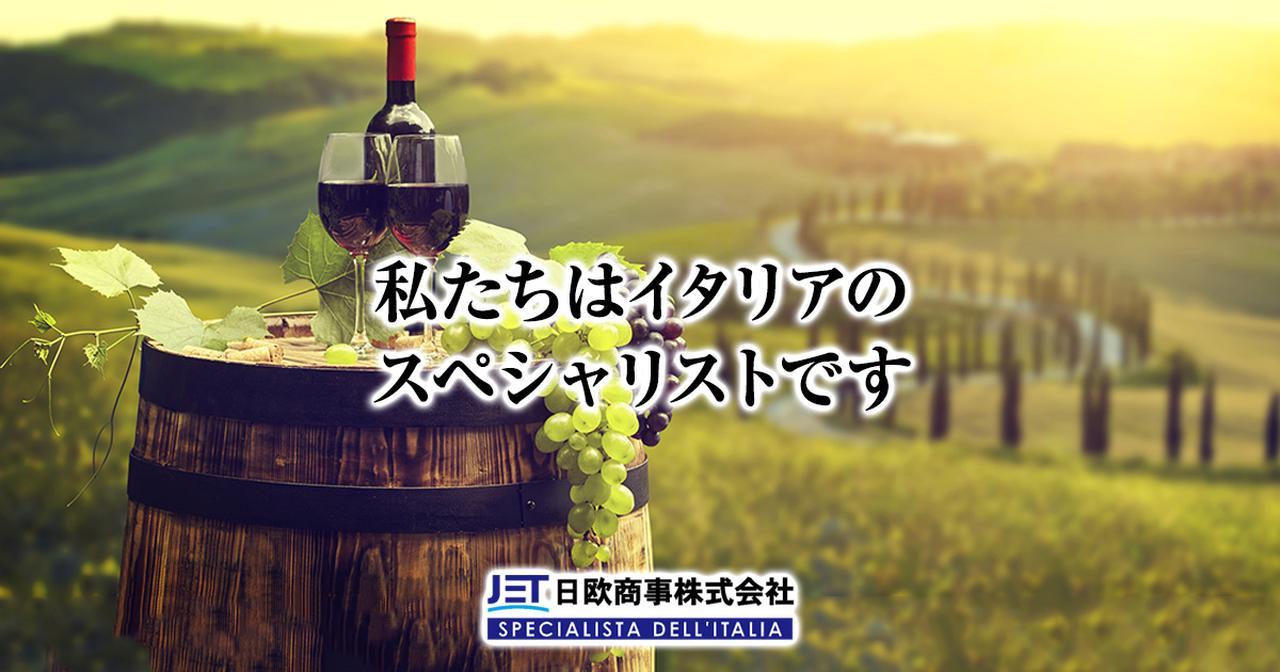 画像: 日欧商事(JET)|イタリア食材・ワインの輸入商社