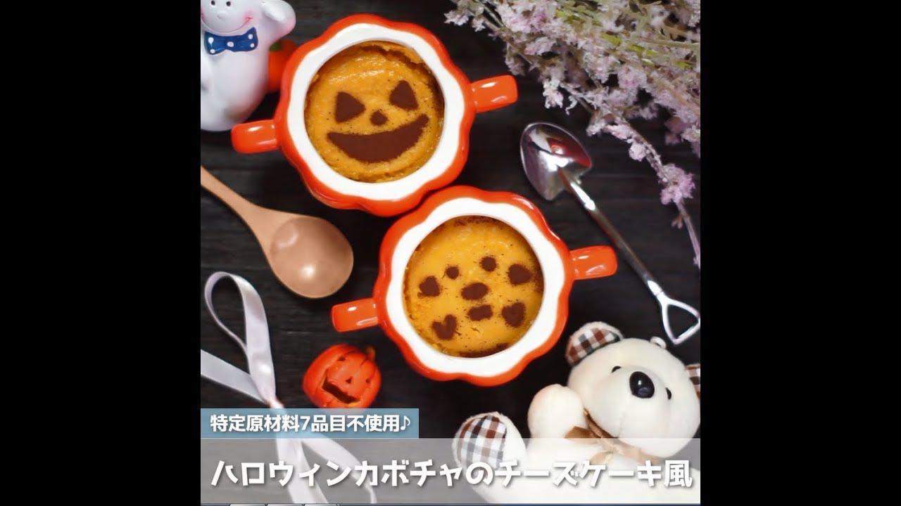 画像: #君とごはん の #特定原材料7品目不使用 #食物アレルギー 対応 #レシピ #ハロウィン #かぼちゃ の #チーズケーキ 風♪ youtu.be
