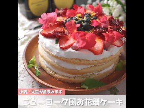 画像: #ニューヨーク 風 #お花畑 #ケーキ ※#小麦 #大豆 が含まれています。 youtu.be