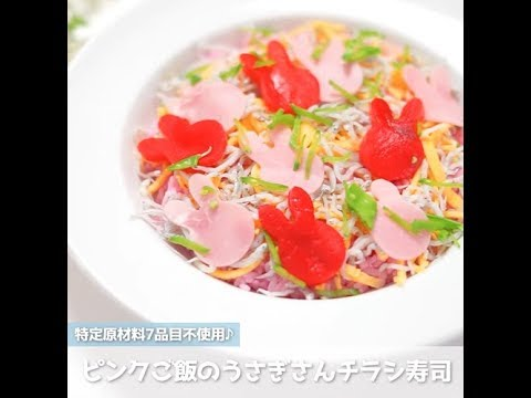 画像: #君とごはん ピンクご飯のうさぎさんチラシ寿司 youtu.be