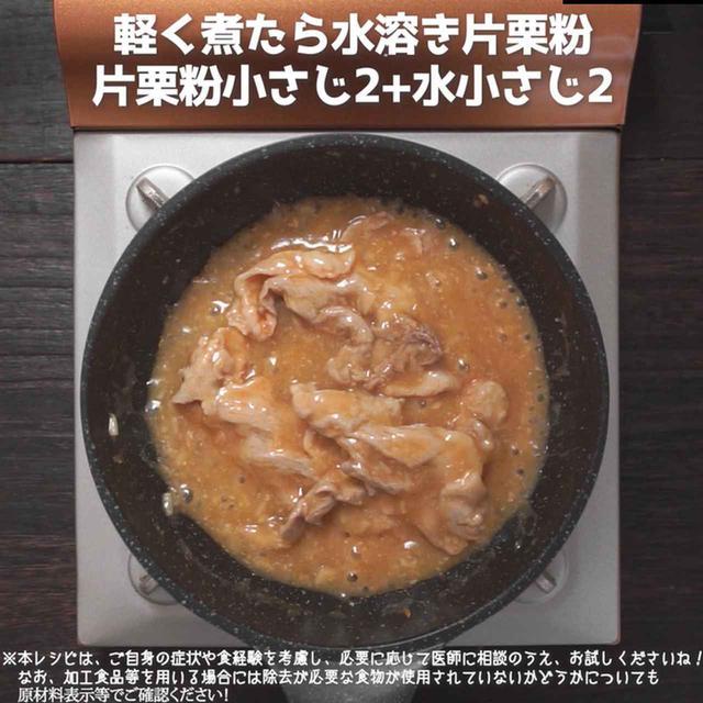 画像5: ガッツリお肉を食べたい時にリュウジさんの 豚丼