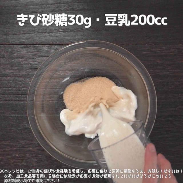 画像2: おしゃれな朝ごはんにピッタリ!卵と牛乳不使用!豆乳と、きび糖で優しい味に仕上げたフレンチトースト