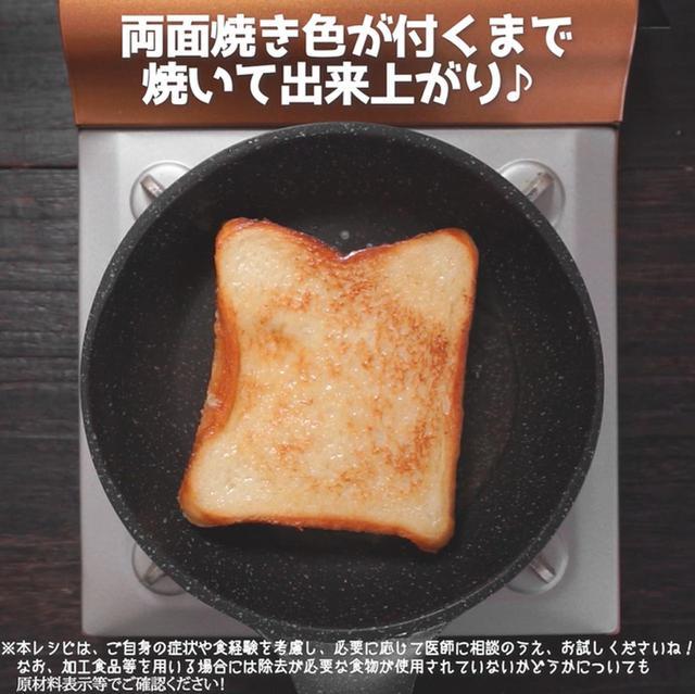 画像4: おしゃれな朝ごはんにピッタリ!卵と牛乳不使用!豆乳と、きび糖で優しい味に仕上げたフレンチトースト