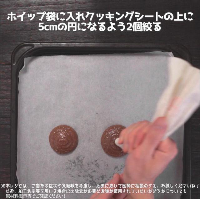 画像4: バレンタインの定番、「マカロン」がケーキに!?存在感抜群のマカロンパンダケーキでサプライズ!