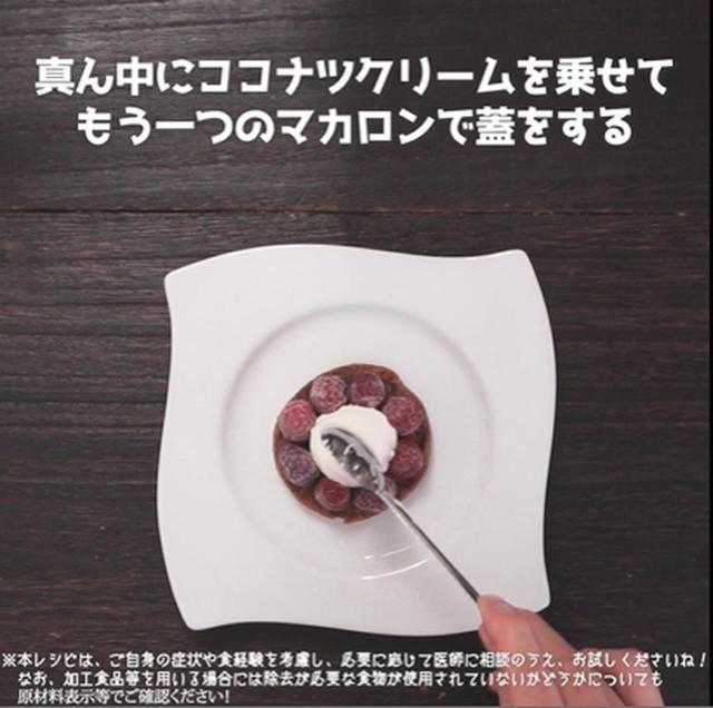 画像7: バレンタインの定番、「マカロン」がケーキに!?存在感抜群のマカロンパンダケーキでサプライズ!